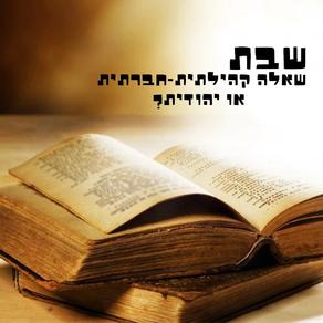 שבת - שאלה יהודית או חברתית