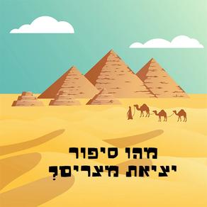 מהו סיפור יציאת מצרים?