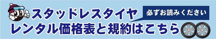 rental_kakaku_kiyaku.jpg