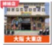 daitou_p.jpg