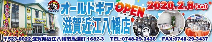 omihachiman_open_2.jpg