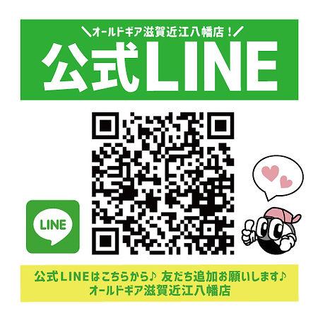 公式LINE.jpg