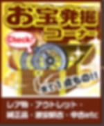 bn_otakara.png
