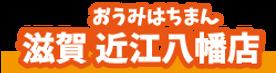 omihachiman_t.png