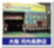 kawachinagano_p.jpg