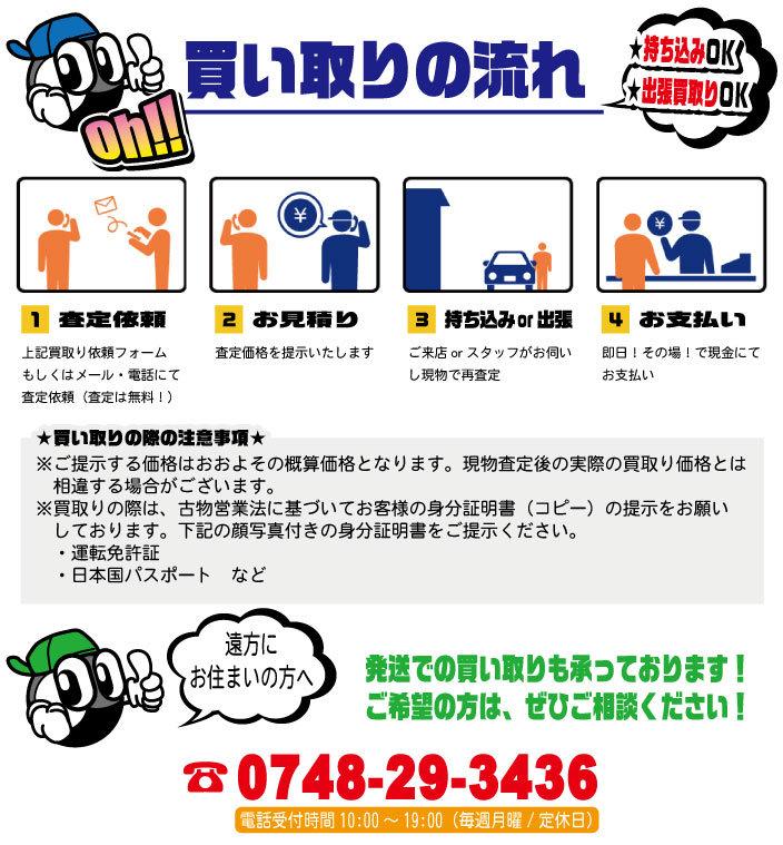 kaitori3.jpg