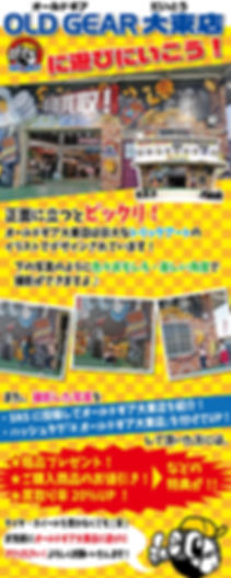 daito-TRA.jpg