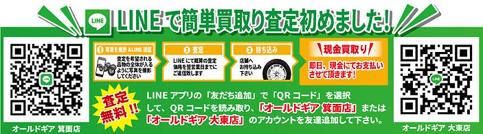 line_satei_minoo_daito_2.jpg