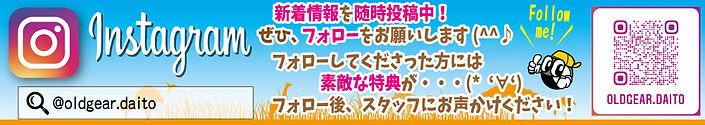 insta-f-onegai-b-daito.jpg