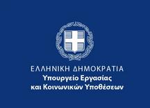 Υπ. Εργασίας: Εκδόθηκε η εφαρμοστική εγκύκλιος για το νέο πλαίσιο