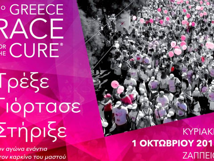 Participation in the 9th Greece Race for the Cure