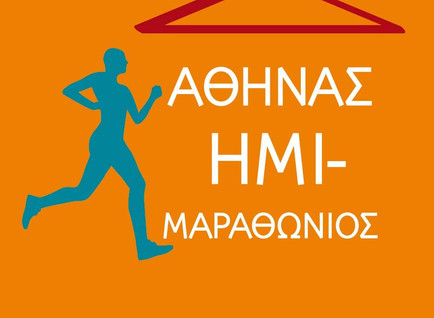 Participation in the 6th Half Marathon of Athens