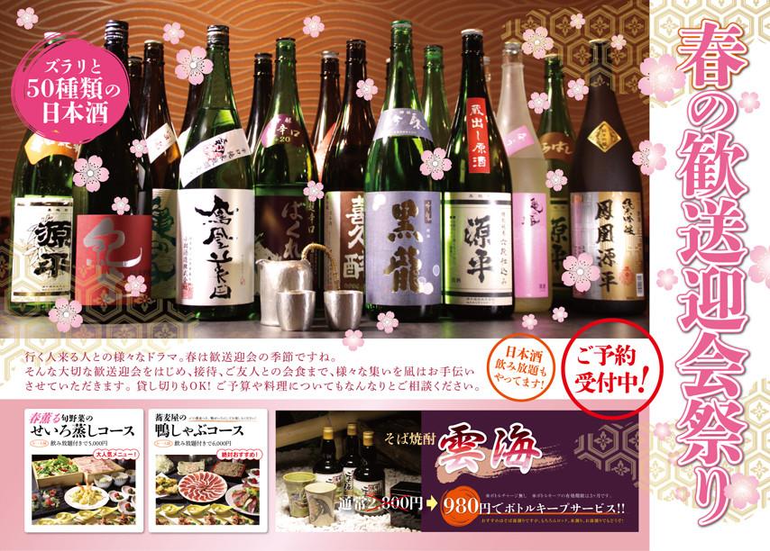 春の歓送迎会祭りweb.jpg