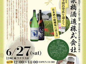 凪の蔵元塾 Vol.1 〜泉橋酒造〜