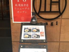 護国寺店がリニューアルオープンしました。