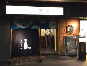 凪護国寺本店、夜もはじめました。