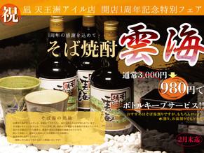 凪 天王洲アイル店 開店1周年記念