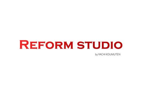 リフォームスタジオ