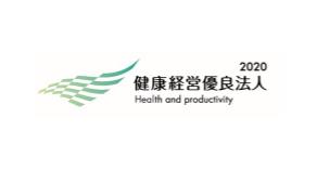 「 健康経営優良法人2020 」に認定