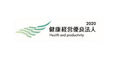 健康経営優良法人2020.png