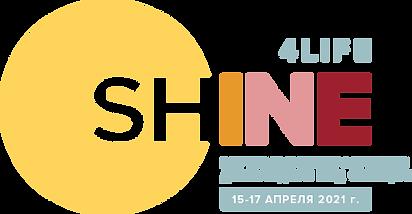 4Life-Shine-Logo-rus.png