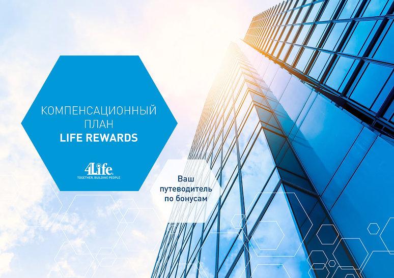 Life Rewards Brochure_rus_fin-1.jpg