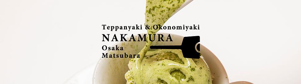 鉄板焼き お好み焼き なか邑 〆のお料理/デザート/テイクアウト