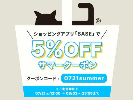 ショッピングアプリ「BASE」 サマークーポン