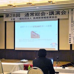 長崎県情報産業協会(NISA)でDRC須齋社長が講演