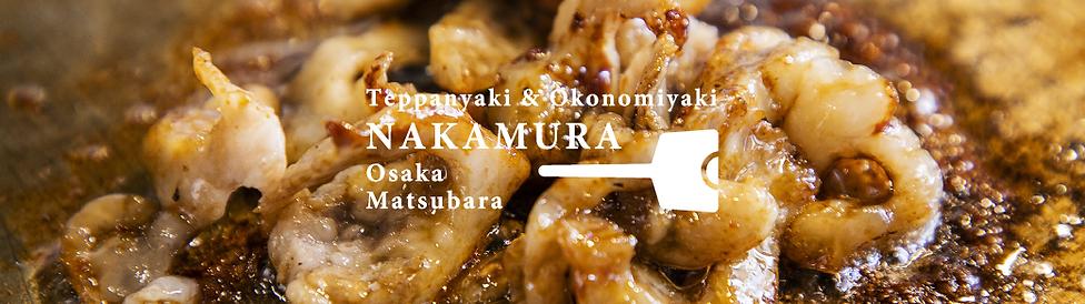 鉄板焼き お好み焼き なか邑 焼き物 野菜・卵料理/魚・肉