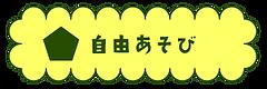 自由あそび-base.png