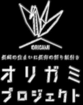 長崎の住まいに長寿の折り紙付き オリガミプロジェクト