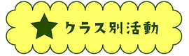 クラス別活動-base.png