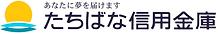 たちばな信用金庫ロゴ.png