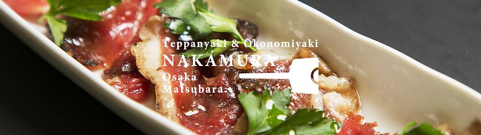 鉄板焼き お好み焼き なか邑 アテ・つまみ/前菜/サラダ