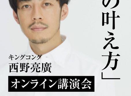 キンコン西野亮廣さんの講演会