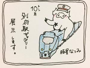 10月別府駅にて