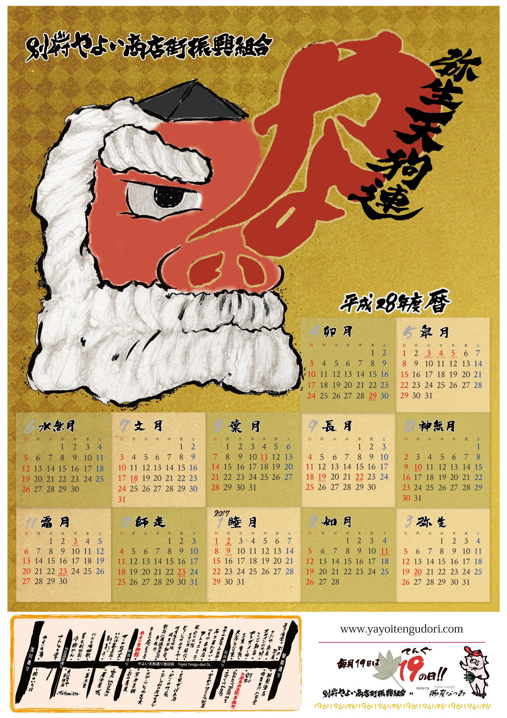 やよいカレンダー