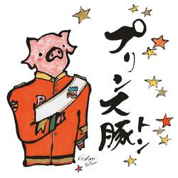 プリンス豚