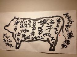 焼肉店壁画