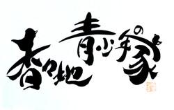 2013Kakachi01