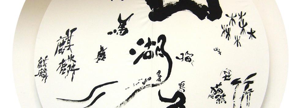 円盤-山.jpg