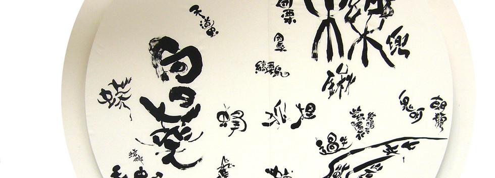 円盤-川.jpg