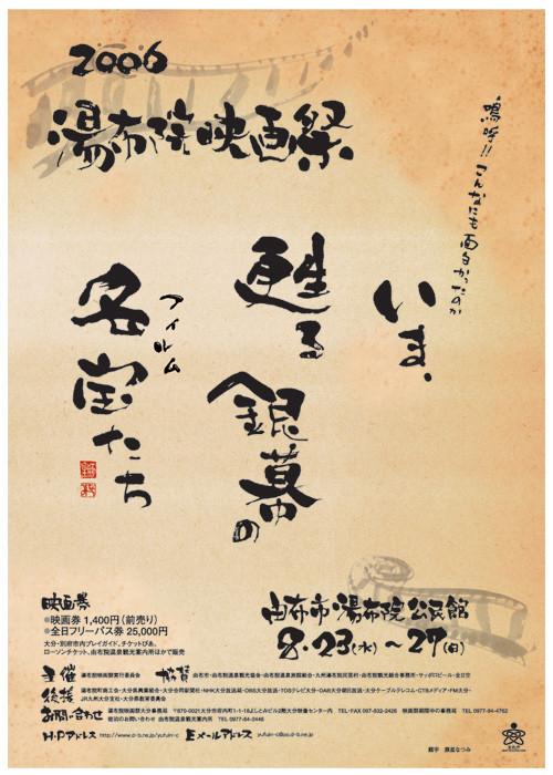 第31回湯布院映画祭ポスター.jpg