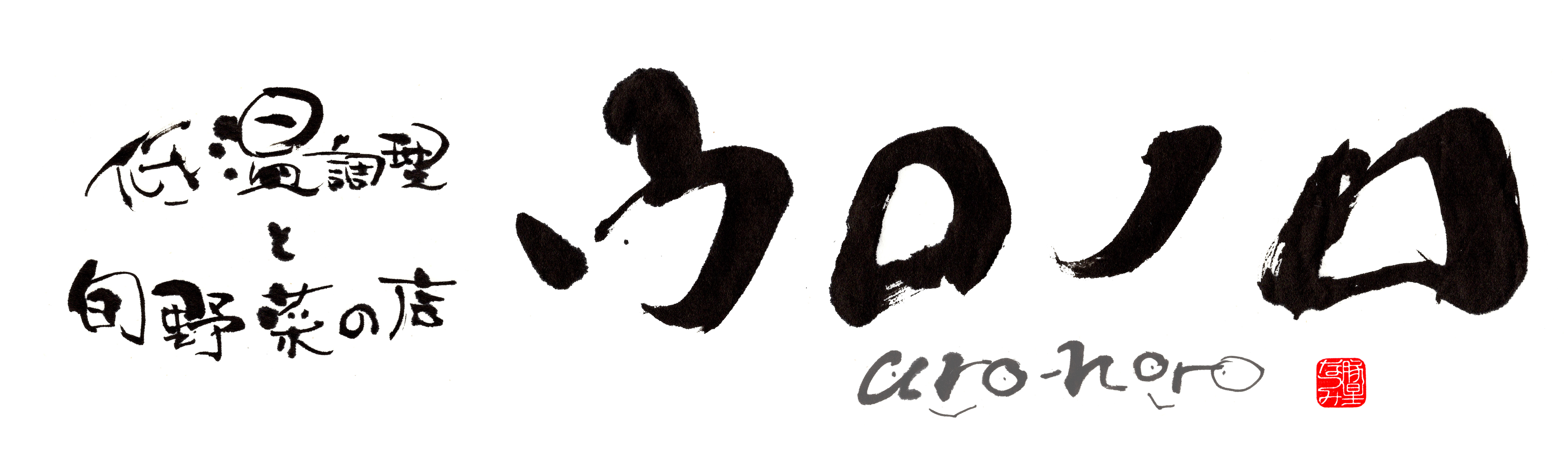 ウロノロ筆文字