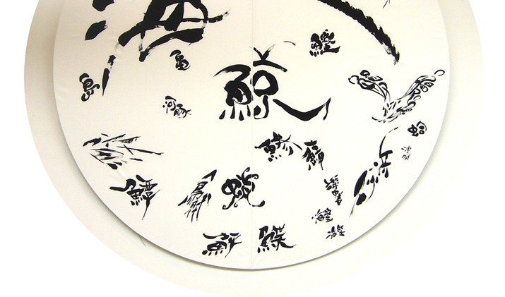 円盤-海.jpg