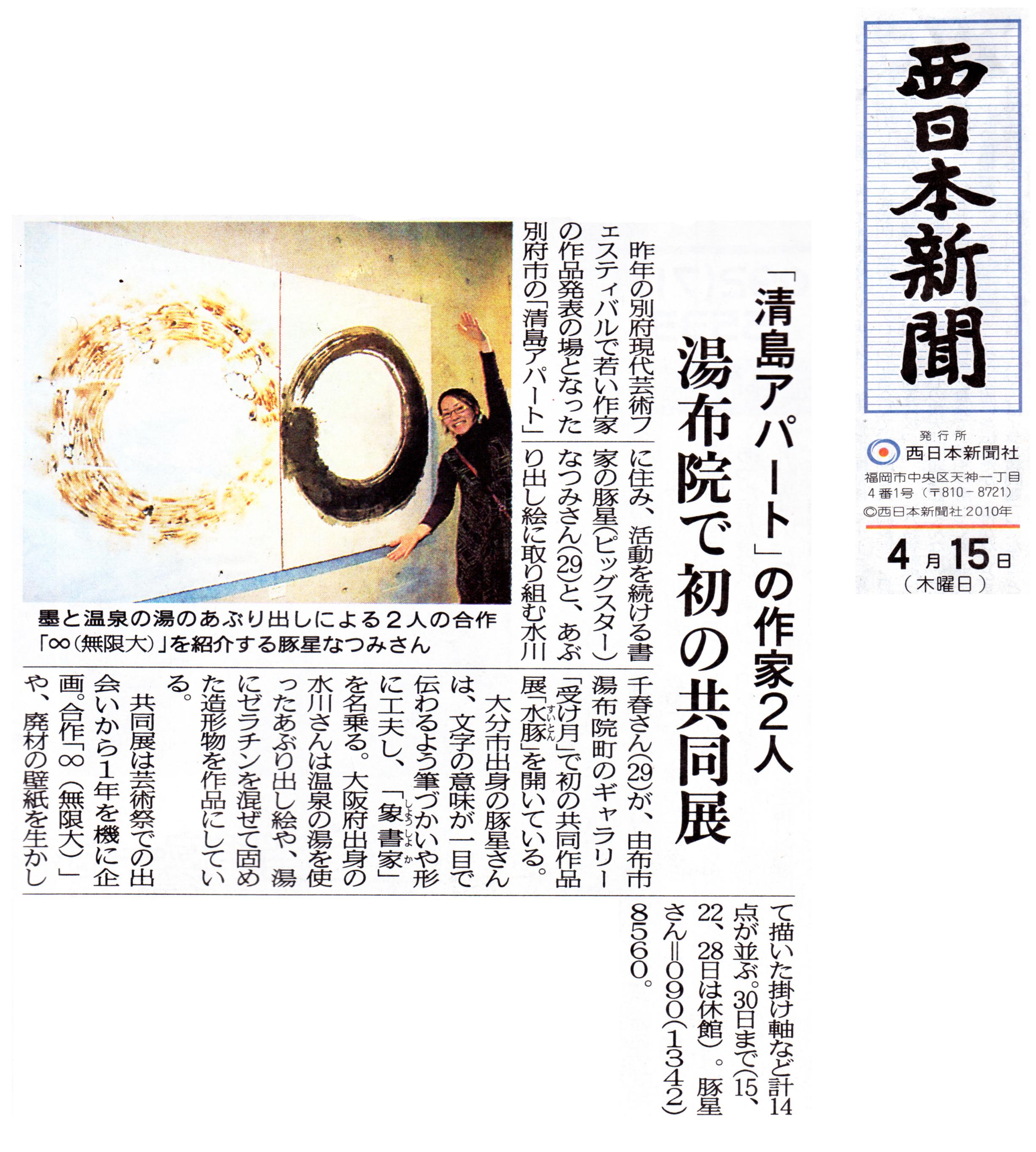 西日本新聞新聞