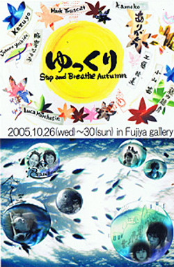 Stop and Breathe Autumn Exhibition/ゆ