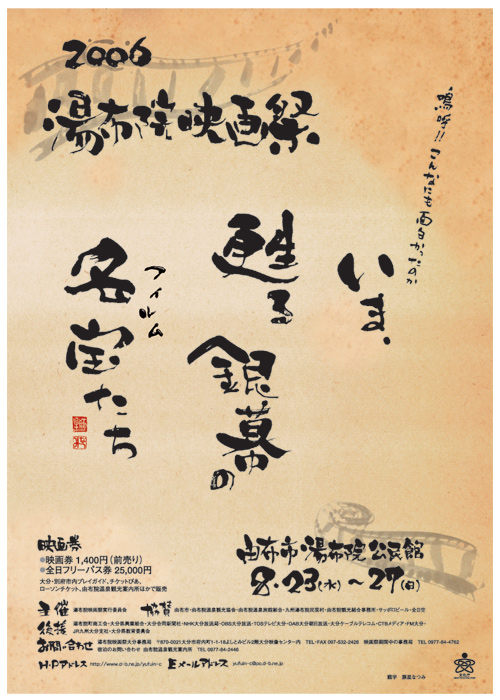 2006湯布院映画祭ポスター