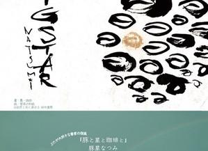 東京・浅草にて個展
